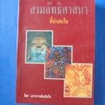 สามลัทธิศาสนา ที่น่าสนใจ โดย อาจารย์สัมปันโน พิมพ์ครั้งที่หนึ่ง ม.ค. 2541 (เทพนิยานกรีก, เกียงจูแหย, ทางชีวิต)