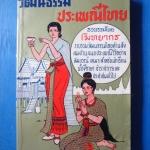 วัฒนธรรมประเพณีไทย โดย โมทยากร พิมพ์เมื่อ พ.ศ. 2518 ( สันหนังสือมีรอยขาด )