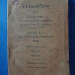 ตำรารวมหลักวิชาครู เล่ม 1 ว่าด้วยหลักการสอน วิชาการปกครองโรงเรียน และจิตตวิทยา พิมพ์ครั้งแรก พ.ศ. 2476