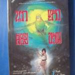 นกแก้วสยองขวัญ จำนวน 2 เล่ม โดย โก้วเล้ง แปลโดย ว. ณ เมืองลุง สนพ.สร้างสรรค์ พิมพ์ครั้งแรก ม.ค 2536