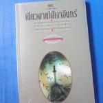 เดียวดายใต้เงาจันทร์ โก้วเล้งรำพัน เขียนโดย โก้วเล้ง แปลโดย เรืองรอง รุ่งรัศมี พิมพ์ครั้งที่สิบ ต.ค. 2543