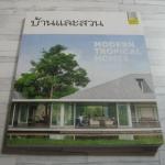 บ้านและสวน ฉบับพิเศษ 2017/2 Modern Tropical Homes