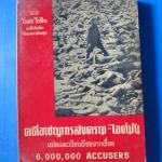 คดีอาชญากรสงคราม ไอค์มัน แปลและเรียบเรียบจากเรื่อง 6,000,000 ACCUSERS แปลโดย โอสถ โกศิน 2510