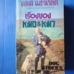 เรื่องของหมอ & หมา โดย เจมส์ แฮร์เรียต แปลโดย นิธิษ พิมพ์ครั้งแรก มี.ค. 2553 ปกยับ