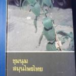ชุมนุมสมุนไพรไทย โดย พ.ต.ต. ปราโมทย์ ศรีภิรมย์ พิมพ์ครั้งแรก ธ.ค. 2524 ภาพประกอบสี่สี ปกแข็ง