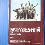 อุดมการของชาติ แนวความคิด และแนวทางการดำเนินงาน พิมพ์ครั้งที่หนึ่ง ส.ค. 2524