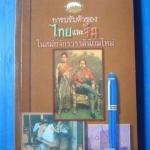 การปรับตัวของไทยและจีน ในสมัยจักรวรรดินิยมใหม่ โดย รศ.วุฒิชัย มูลศิลป์ พิมพ์เมื่อ พ.ศ. 2542