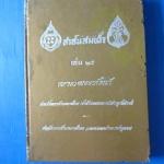 สาส์นสมเด็จ เล่ม 25 ลายพระหัตถ์ สมเด็จพระเจ้าบรมวงศ์เธอ เจ้าฟ้ากรมพระยานริศรานุวัดดิวงศ์ และ สมเด็จพระเจ้าบรมวงศ์เธอ กรมพระยาดำรงราชานุภาพ พิมพ์ที่หนึ่ง พ.ศ. 2505 ( หน้าปกมีรอยแหว่ง )