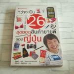 กว่าจะเป็น 26 สุดยอดสินค้าขายดีของญี่ปุ่น Ryuji Fujii เรื่องและภาพ อังคณา รัตนจันทร์ แปล