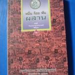 หมื่นร้อนพันผสาน เล่ม 2 บันทึกสิ่งดีวัฒนธรรมประเพณีวิถีไทย โดย ดาวรัตน์ ชูทรัพย์ พิมพ์เมื่อ พ.ศ. 2546