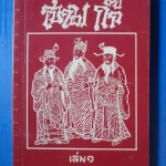 สามก๊ก ฉบับคุรุสภา ครบชุด จำนวน 10 เล่ม