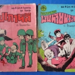 พล นิกร กิมหงวน ชุดวัยหนุ่ม ตอน ไปเกาหลี , ตอน หลานชายพันท้ายนรสิงห์ ขายรวม 2 เล่ม