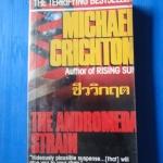 ชีววิกฤต THE ANDROMEDA STRAIN โดย MICHAEL CRICHTON แปลโดย สุวิทย์ ขาวปลอด