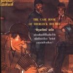 The Case Book of Sherlock Holmes เชอร์ล็อก โฮล์มส์ ตอน แฟ้มคดีเด็ด : Arthur Conan Doyle / พิรุณรัตน์