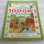 ศัพท์ภาษาจีน 1000 คำที่ควรรู้จัก เฮกเกอร์ เอเมอรี่ เรื่อง สตีเฟน คาร์ตไรต์ ภาพ วิลาวัลย์ สกุลบริรักษ์ แปล