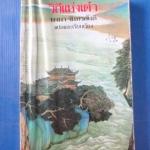 วิถีแห่งเต๋า แปลโดย พจนา จันทรสันติ พิมพ์ครั้งที่สิบเอ็ด ก.พ. 2533 ( สภาพบวมน้ำ )
