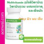 วิตามินรวม ผสมแร่ธาตุและพืชผัก เฮอร์บาไลฟ์ (Herbalife Multivitamin with Minerals & botanicals)