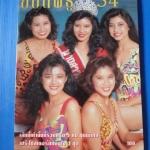 มิสไทยแลนด์ 1991 ยอดพธูปี 2534 จิระประภา เศวตนันทน์