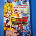 DRAGONBALL Z BUDOKAI TENKAICHI 3 version U.S.A. PS2 & Wii