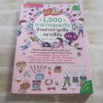 1,000 ภาพวาดสุดน่ารักด้วยปากกาลูกลื่นหลากสีสัน เล่ม 2 โดย Amily เสาวภาพร หงษ์ทิพยฉัตร แปล (จองแล้วค่ะ)