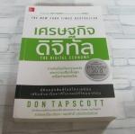 เศรษฐกิจดิจิทัล (The Digital Economy) Don Tapscott เขียน พรศักดิ์ อุรัจฉัทชัยรัตน์ แปล