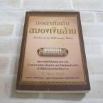 ถอดรหัสลับสมองเงินล้าน (Secrets of the Millionaire Mind) T. Harv Eker เขียน พูนลาภ อุทัยเลิศอรุณและบุญศรี ศรีบุญรัตนชัย แปล