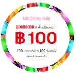 Promotion Hot Price 100 ฿ ราคาเดียว