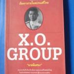 เรื่องราวภายในขบวนเสรีไทย X.O.GROUP โดย นายฉันทนา ( มาลัย ชูพินิจ ) พิมพ์ครั้งทีสี่ พ.ศ. 2544