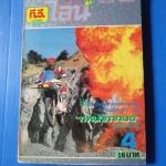 ที.วี.ไลน์ เล่ม 4 1988 ไม่มีภาพสี