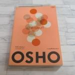เบิกบานยินดี (Joy) OSHO เขียน ภัทริณี เจริญจินดา แปลและเรียบเรียง