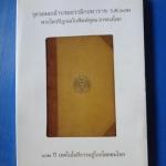 จุลจอมเกล้าบรมธรรมิกมหาราช ร.ศ.112 พระไตรปิฎกฉบับพิมพ์ชุดแรกของโลก พิมพ์ครั้งที่สอง พ.ศ. 2548