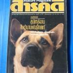 สารคดี ฉบับที่ 26 ปีที่ 3 เดือนเมษายน 2530 สุนัขหลังอานสืบดำนานพันธุ์ไทยแท้