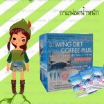 กาแฟ Slimming Diet Coffee Plus