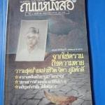ถนนหนังสือ ปีที่ 3 ฉบับที่ 11 พฤษภาคม 2529 วาระสุดท้ายแห่งชีวิต จิตร ภูมิศักดิ์