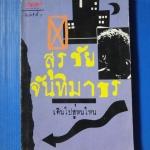 เดินไปสู่หนไหน โดย สุรชัย จันทิมาธร พิมพ์ครั้งที่เก้า มี.ค. 2537