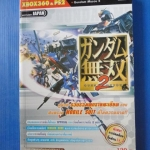 GUNDAM MUSOU 2 เฉลยเกม XBOX360&PS2