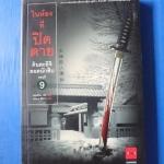 ในห้องที่ปิดตาย คินดะอิจิยอดนักสืบ ตอนที่ 9 เขียนโดย โยโคมิโซะ เซซิ แปลโดย ชมนาด ศีติสาร พิมพ์ครั้งที่สอง ก.ย. 2550