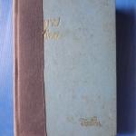 จดหมายจากเมืองไทย โบตั๋น จำนวน 2 เล่ม พิมพ์ครั้งที่สี่ ส.ค. 2514