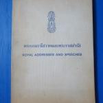 พระบรมราโชวาทและพระราชดำรัส ROYAL ADDERSSES AND SPEECHES ( ภาษาอังกฤษ ) 2518