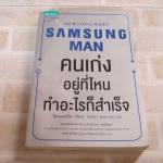 Samsung Man คนเก่งอยู่ที่ไหนทำอะไรก็สำเร็จ โซยองฮวัน เขียน ภัททิรา จิตต์เกษม แปล