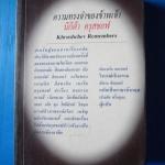 ความทรงจำของข้าพเจ้า นิกิต้า ครุสชอฟ แปลโดย เปรมชัย พริ้งศุลกะ