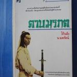 ดาบมรกต เขียนโดย โก้วเล้ง แปลโดย น.นพรัตน์ พิมพ์ครั้งแรก เม.ย. 2534