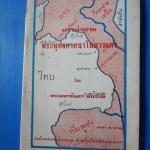 การทำลายพระพุทธศาสนาในลาวแดง โดย พระมหาจันลา ต้นบัวลี 2520