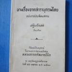 บางเรื่องจากสารานุกรมไทย ฉบับราชบัณฑิตยสถาน โดย เสฐียรโกเศศ พิมพ์เป็นอนุสรณ์ในงานพระราชทานเพลิงศพ หลวงอรรถกัลยาณวินิจ วันที่ 26 เมษายน พ.ศ. 2510