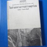 ในทางกลางอารยธรรมผุกร่อน โดย พจนา จันทรสันติ พิมพ์ครั้งที่สี่ ส.ค. 2538