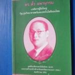 ดร.ตั้ว ลพานุกรม เภสัชกรผู้ยิ่งใหญ่ รัฐบุรุษวิทยาศาสตร์และเทคโนโลยีของไทย พิมพ์ครั้งที่หนึ่ง พ.ย. 2552