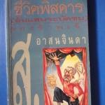 ชีวิตพิศดาร ( อันแสนจะบัดซบ ) ของข้าพเจ้า เล่ม 1-2 โดย ส.อาสนจินดา พิมพ์ครั้งแรก ก.พ. 2536