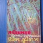 สร้อยทอง โดย นิมิต ภูมิถาวร พิมพ์เมื่อ พ.ศ. 2538 หนึ่งในหนังสือดี 100 เล่มที่คนไทยควรอ่าน