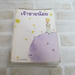 เจ้าชายน้อย (Le Petit Prince) Antoine de Saint-Exupery เขียน พงาพันธุ์ แปล