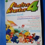 Monster Rancher 4 หนังสือเฉลยเกม PlayStation 2 CYBER TEAM